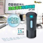 金德恩 台灣製造 DP-3X6 隨身型活性碳負離子空氣清淨除塵螨機/紫外線/循環風扇