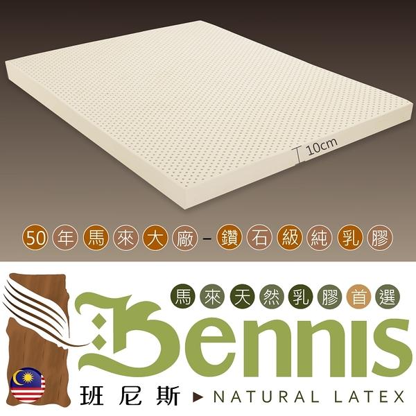 【班尼斯國際名床】【雙人加大6x6.2尺x10cm】全新生產製程鑽石切片乳膠~百萬馬來天然乳膠床墊