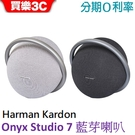 harman kardon 哈曼卡頓 Onyx Studio 7 可攜式立體聲藍牙喇叭【世貨總代理】