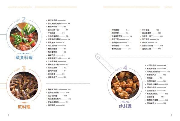 新手必學!只用平底鍋,3步驟學會101道日式家常菜:一鍋到底,輕鬆快速搞定少油無..