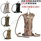 3L水袋戶外迷彩後背包水袋背包旅行騎行登山戰術皮囊水壺水袋連內膽WY 聖誕節禮物熱銷款