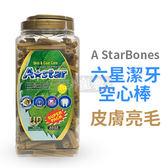 [寵樂子]美國A Star – Bones六星潔牙棒-皮膚亮毛 桶裝 M/S/SS號