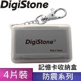 ◆免運費◆DigiStone 記憶卡收納盒 防震多功能4P記憶卡收納盒(4片裝)-霧透黑色 X1個(台灣製造)
