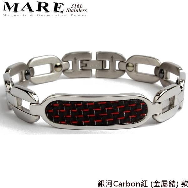【MARE-316L白鋼】系列:銀河Carbon紅 (金屬鍺) 款