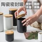 [中/大]北歐風陶瓷密封罐 木質密封蓋 調料收納 陶瓷密封罐 廚房收納 食品收納 儲物罐【RS997】