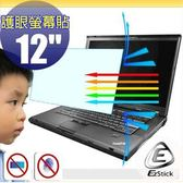 【EZstick抗藍光】防藍光護眼鏡面螢幕貼 12吋寬 液晶螢幕專用 靜電吸附 抗藍光 (客製化訂做商品)