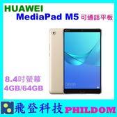 熱賣款 空機免綁約 HUAWEI MediaPad M5 LITE通話平板  LTE 64G 公司貨 保固一年 M5 8.4
