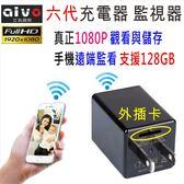 【aivo】1080P WiFi針孔攝影機 充電頭針孔攝影機