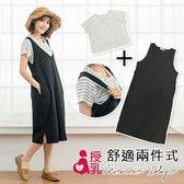 孕婦裝 MIMI別走【P538092】療癒氛圍 兩件式 條紋背心吊帶哺乳裙 哺乳洋裝 連衣裙