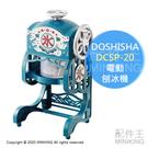 日本代購 空運 2020新款 DOSHI...