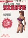 二手書博民逛書店 《完全豐胸手冊》 R2Y ISBN:9577337317│冷*果醬,林怡慧