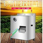 電動絞肉機220V商用不銹鋼多功能切片切絲機碎肉機大功率灌腸機YXS「七色堇」