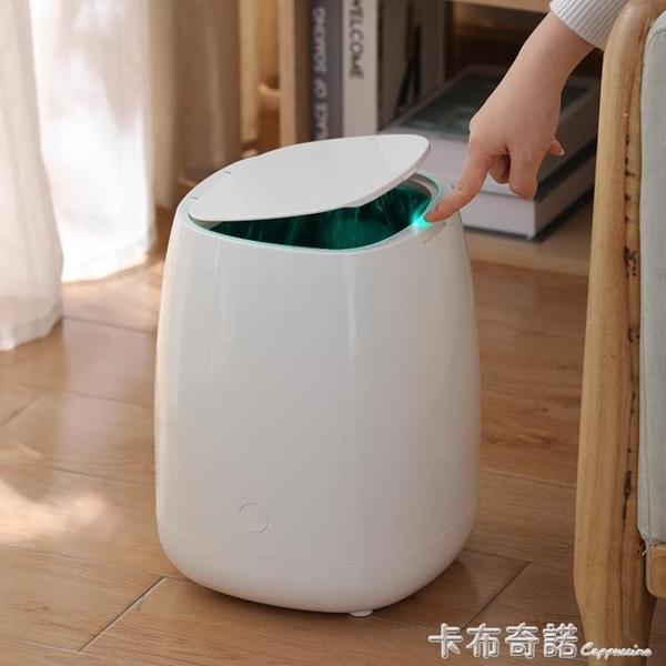 简约家用客厅卧室北欧垃圾桶厨房卫生间创意垃圾桶大号有盖废纸篓 卡布奇諾