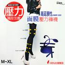 【衣襪酷】面膜壓力褲襪 高延展性 細緻彈性 台灣製 佳賀晴