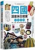 四國,深度休日提案:一張JR PASS玩到底!香川、愛媛、高知、德島,行程╳交通