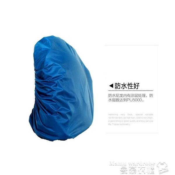防雨罩 。書包套子男女兒童戶外防水套防雨背包防塵罩中小學生防水罩 曼慕