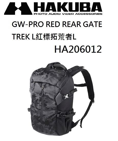 HAKUBA GW-PRO RED REAR GATE TREK L紅標拓荒者後背包 HA206012 SGWPR-RGTRL 公司貨
