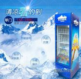 XINGX/星星 單門啤酒酒水冷藏 展示飲料柜冰箱保鮮柜商用立式冰柜 220V igo「時尚彩虹屋」