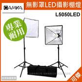 Camka L5050 LED 無影罩冷光攝影棚燈(兩只裝) 攝影燈 補光燈 持久耐用 攝影 直播 外拍 肯佳公司貨