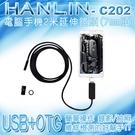 HANLIN-C202 防水兩用USB+OTG電腦手機2米延伸鏡頭 (7mm頭) 強強滾