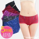 中腰蕾絲小褲 緹花蕾絲親膚性感蕾絲收邊小褲5件組 M-XL(黑/紅/紫/灰/藍)-伊黛爾
