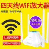 虧本促銷-信號增強器wifi增強器無線信號擴大wi-fi放大中繼加強擴展網路