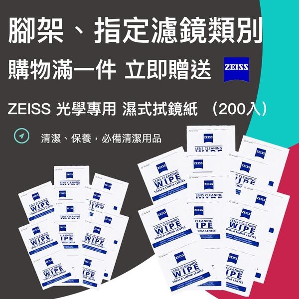 B+W XS-PRO 77mm 010 XS-PRO UV Haze MRC NANO 保護鏡 送ZEISS光學專用濕式拭鏡紙 捷新公司貨