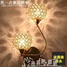 水晶壁燈床頭燈現代簡約創意led室內壁燈...