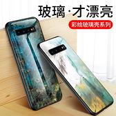三星 Note8 Note9 S8 S9 Plus 手機殼 大理石 保護套 玻璃殼 全包防摔外殼 冷淡風 手機套 保護殼