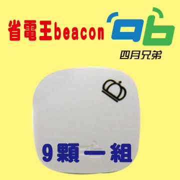 博物館導覽【四月兄弟經銷商】省電王 展場導航定位 Beacon iBeacon設備 藍芽4.0 廣告發送 9個一組