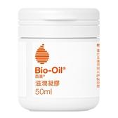 Bio-Oil百洛 滋潤凝膠50ml【躍獅】