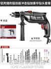 歐萊德家用電鑚多功能電錘沖擊鑚220V手槍鑚電動工具螺絲刀手電轉NMS【名購新品】
