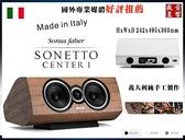 『盛昱音響』義大利 Sonus Faber SONETTO CENTER I 中置喇叭『義大利純手工製作』