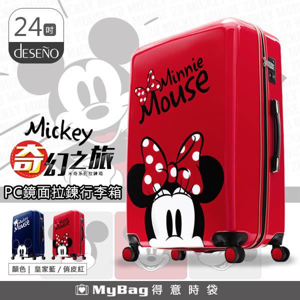 Deseno 行李箱 Disney 迪士尼 俏皮紅 米妮 24吋 奇幻之旅 PC鏡面拉鍊行李箱 CL2609 MyBag得意時袋