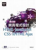 書網頁程式 HTML 、JavaScript 、CSS 、XHTML 、Ajax 第三版