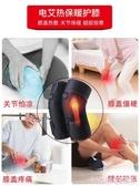 電加熱護膝老寒腿男女士防寒關節保暖膝蓋發熱熱敷儀疼痛神器 MKS極速出貨