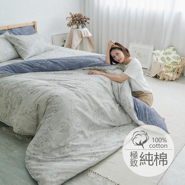 [小日常寢居]#B215#100%天然極致純棉6*7尺雙人舖棉兩用被套-(限2件內超取)台灣製 鋪棉涼被 被單