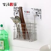 【生活采家】樂貼系列台灣製304不鏽鋼廚房用刀叉匙筷架(#27200)