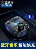 車載MP3播放器藍牙接收器音樂U盤汽車點煙器車載充電器 魔法街