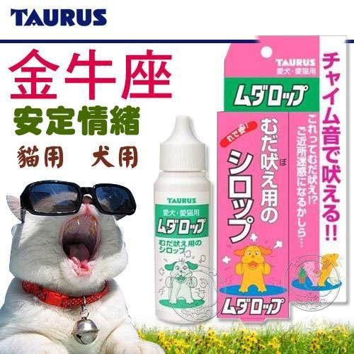 【 培菓平價寵物網 】TAURUS》TD151507金牛座 安定情緒滴劑(不被環境因影響)--犬貓用