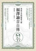 (二手書)福澤諭吉自傳:改造日本的啟蒙大師