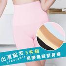 【MADONNA 瑪丹娜 - NG出清組合】高腰 560丹 無縫塑身褲 5件組 7066 收腰 提臀 塑身 塑腿  產後