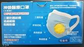 神煥醫療口罩 (未滅菌) (黃色 50片/盒)兒童用