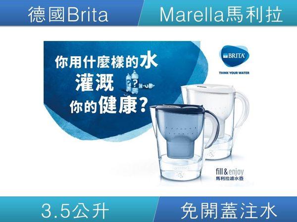 德國BRITA 馬利拉 3.5L濾水壺 fill&enjoy Marella(內附1入MAXTRA Plus濾芯)