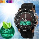 戶外手錶時刻美太陽能手錶男戶外運動防水夜光表雙顯學生多功能led電子表 爾碩數位3c