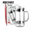 RECHES瑞齊士 700ml法式雙層玻璃濾壓壺  咖啡壺 玻璃壺 泡茶壺