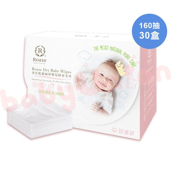 Roaze柔仕 - 抽取式乾濕兩用嬰兒紗布毛巾 160抽/30盒