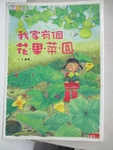【書寶二手書T6/兒童文學_BHH】我家有個花果菜園_童嘉
