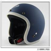 【ASIA 706 精裝 復古帽】內襯全可拆、安全認證、消光深藍/白