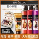 Hair Recipe限量禮盒組-黑莓洗+蘋果薑洗護+蜂蜜髮膜